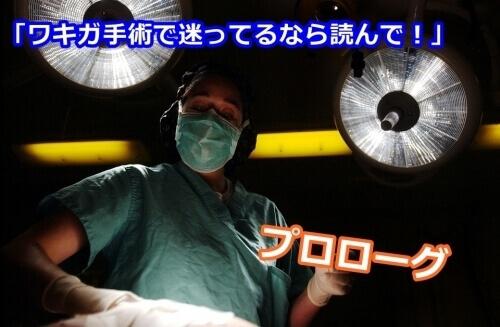 ワキガ手術の前に知っておくべきこと