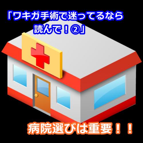 ワキガ手術における病院選びはとても重要!