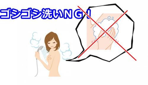 ゴシゴシ洗いは絶対にNG!