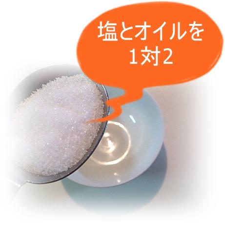 塩とオイルを1対2くらいの割合で混ぜあわせる