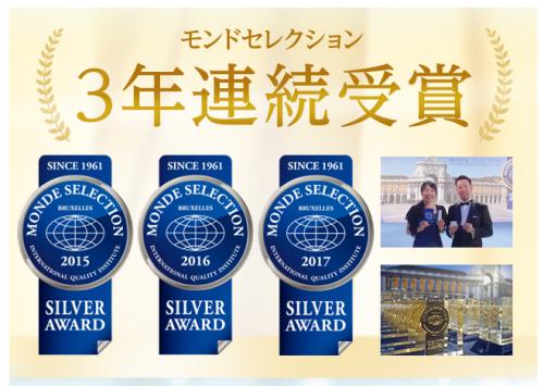 モンドセレクションを3年連続受賞のラポマイン