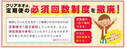 クリアネオ定期便の必須回数制度を撤廃!
