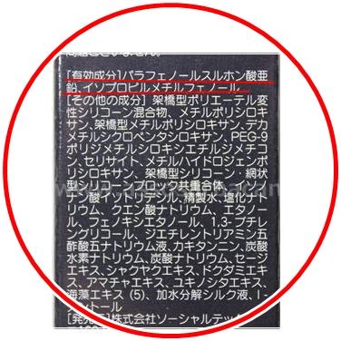 クリアネオ成分表(梱包箱裏)