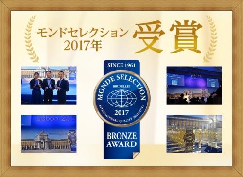 2017年にモンドセレクションを受賞