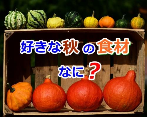 好きな「秋の食材」なに?
