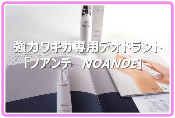a-akane_noande18vv001.jpg
