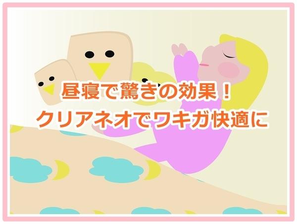 akane-blog_dhca003.jpg