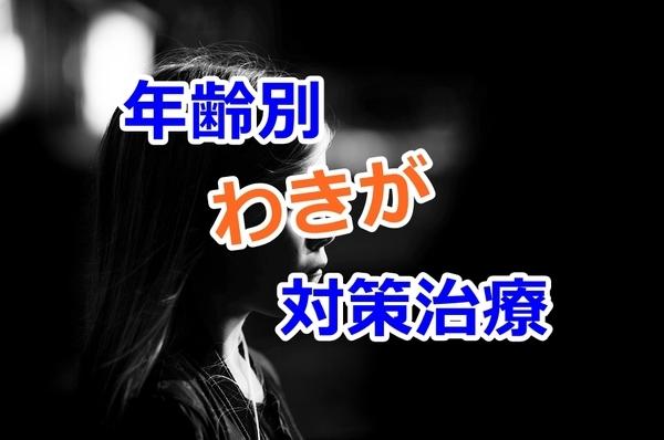 akane-blog_hfg001.jpg