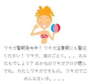 akane-blog_newwakiga004.png