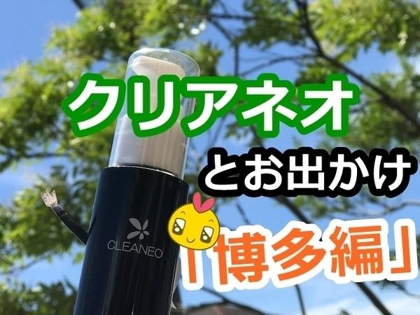 akane-cleaneo_hakata001.jpg