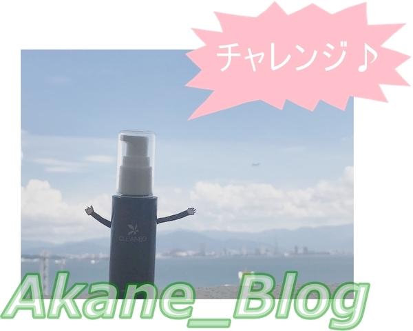 akane-cleaneo_hakata011.jpg