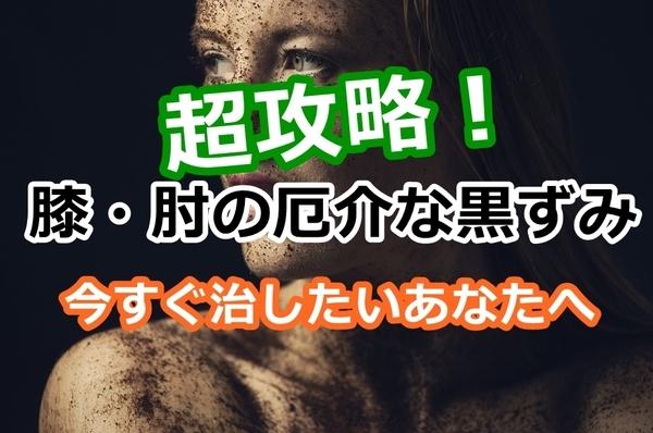 akane-hijihiza_kurozumi001.jpg