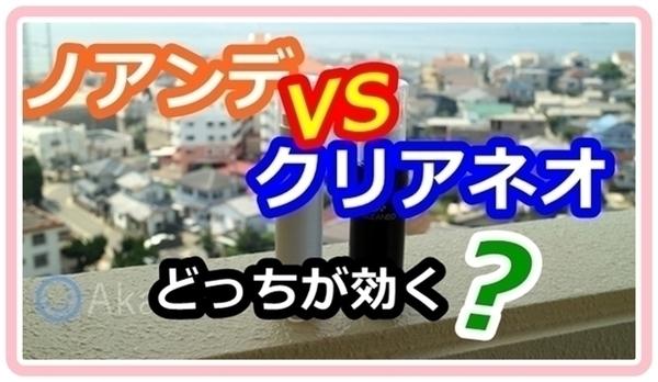 akane-hikaku_cle786.jpg