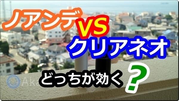 akane-hikaku_clenoa002.jpg