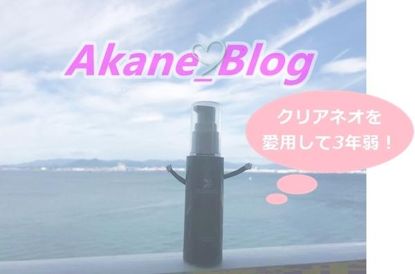 akane-ume_vv1804.jpg