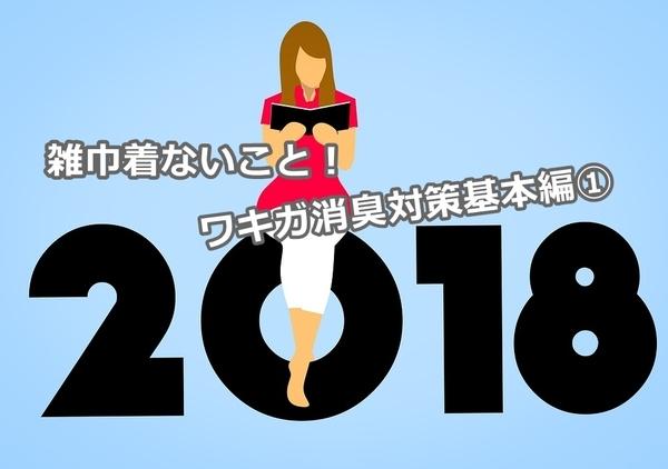 akane-wakiga2018_001.jpg