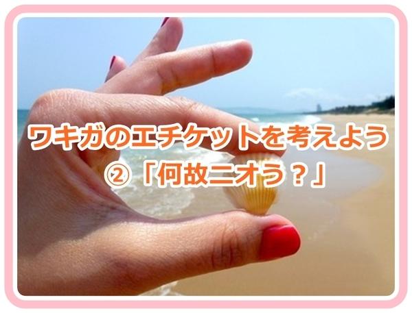akane-wakiga_ase789.jpg