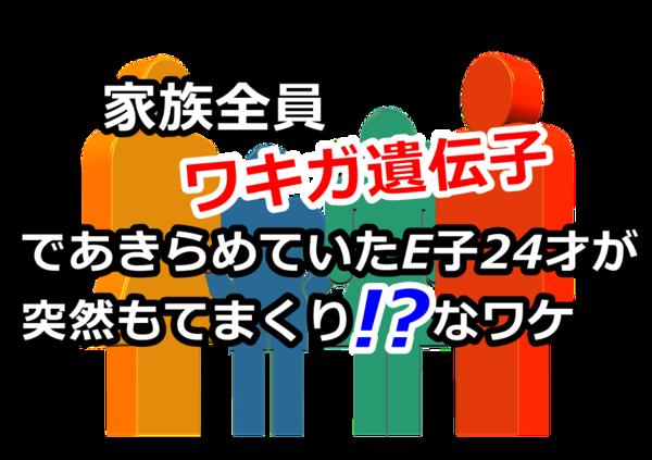 akane-wakiga_new668.png
