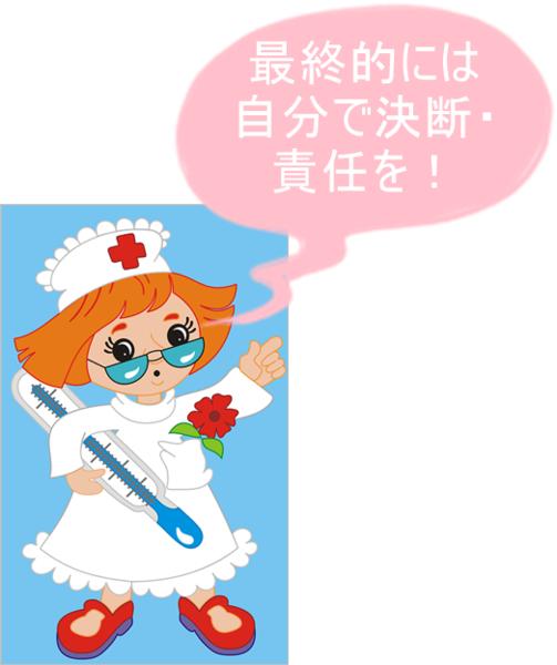 akane-wakiga_surgery002.png