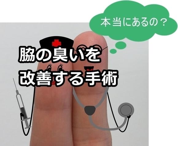 akane-wakiga_surgery004.jpg