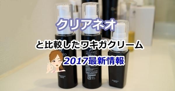 akane-wakigaclea_321.jpg