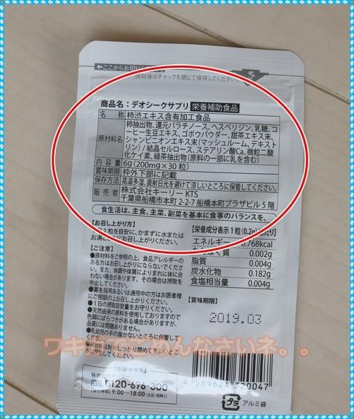 akane-wakigasupple_b002.jpg