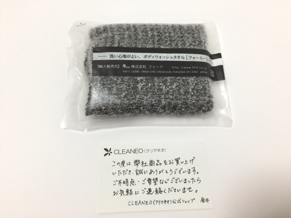 cleaneo_soap005.jpg