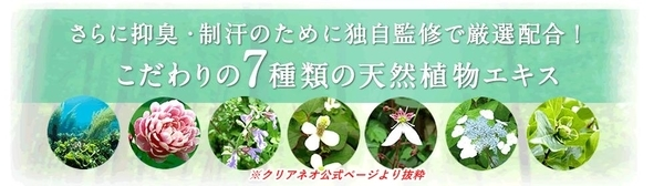 creaneo-seibun_01.jpg