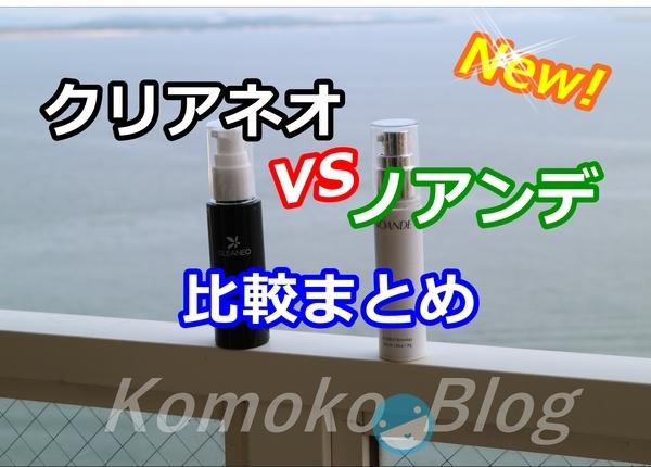 komoko-cleaneo_vvv001.jpg