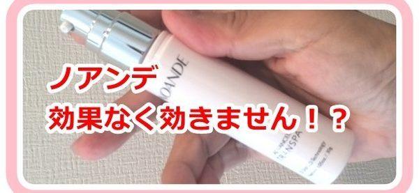 noande_kikanai001-606x280.jpg
