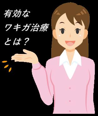 wakiga-chiryo_01.png