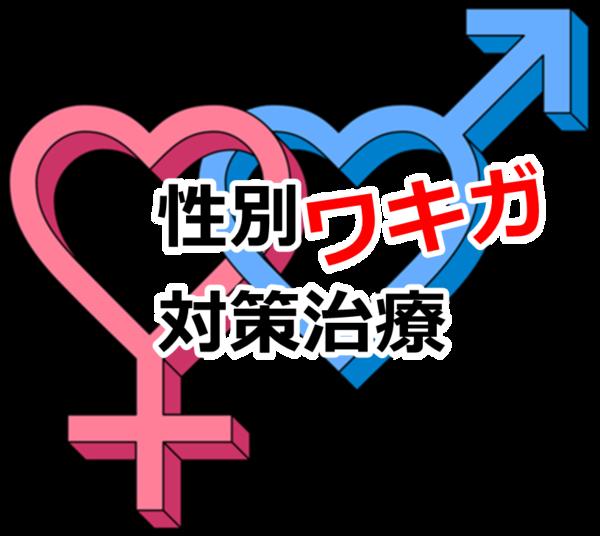 wakiga-sex_l001.png