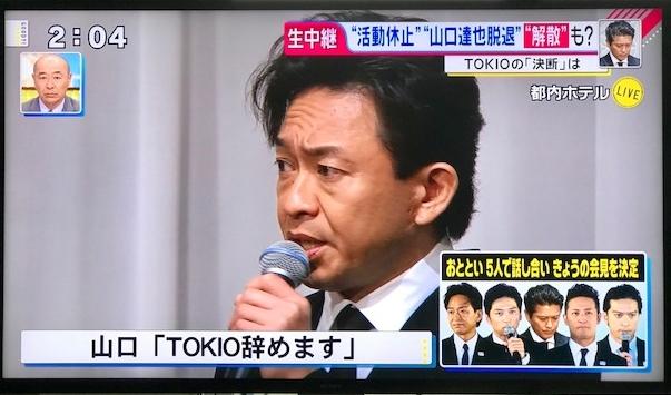 直撃LIVE グッディ!フジテレビ2018年5月2日14:00TOKIO記者会見