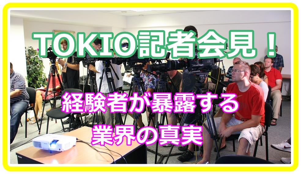 「TOKIO山口達也」騒動の経緯
