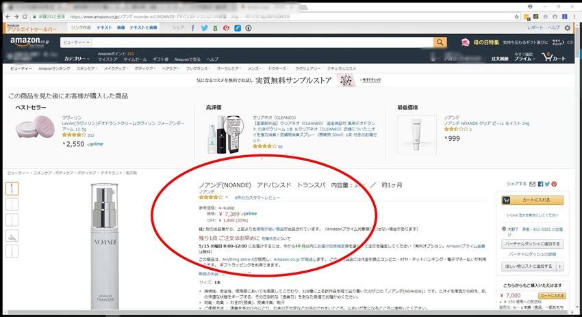 出典:Amazon