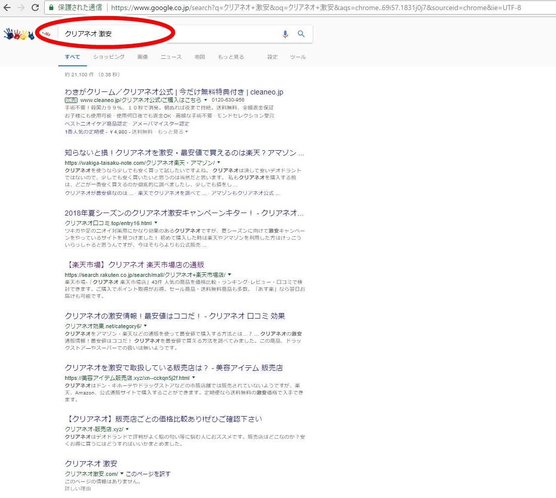 「クリアネオ 激安」で検索