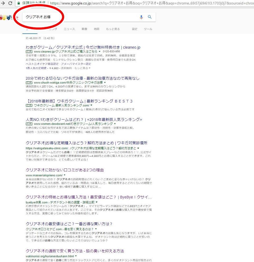 「クリアネオ お得」で検索