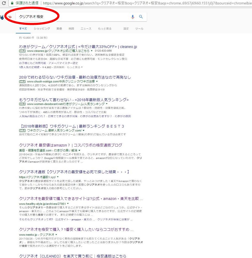 「クリアネオ 格安」で検索